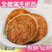 【海鰻香魚10枚】日本 京都名產 小倉山莊 煎餅仙貝 綜合仙貝米菓【小福部屋】