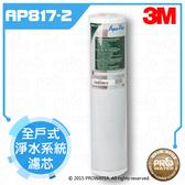 【水達人】3M全戶式淨水系統~3M SS802 全戶替換濾心AP817-2 全戶式活性碳濾心(20吋大胖活性碳)