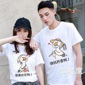 情侶T恤 小眾設計感情侶裝夏裝2019新款卡通氣質韓版百搭短袖學生上衣半袖 4色S-4XL