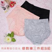 華歌爾-雙12大省團美臀 70-76 修飾褲3件組(B組)用美臀吸引目光-限時優惠QE0888-AB