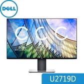 【免運費】DELL 戴爾 UltraSharp U2719D 27型 2K IPS 螢幕 薄邊框 廣視角 低藍光 不閃屏 優質面板保證