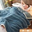毛毯 加厚三層毛毯被子珊瑚絨毯雙層法蘭絨冬季用保暖小午睡毯子女床單 一木一家