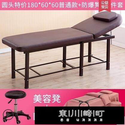 美容床摺疊美容院專用全套美容院床家用按摩床帶洞火療紋繡床 快速出貨