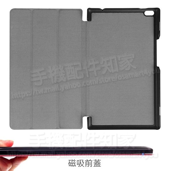 【贈保護貼】聯想 Lenovo Tab4 8 TB-8504F/N/X 卡斯特三折側掀皮套/磁吸上蓋翻頁式/硬殼/保護套-ZW