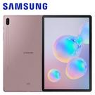 【Samsung 三星】Galaxy Tab S6 T860 10.5吋 Wifi 旗鑑平板 玫瑰棕