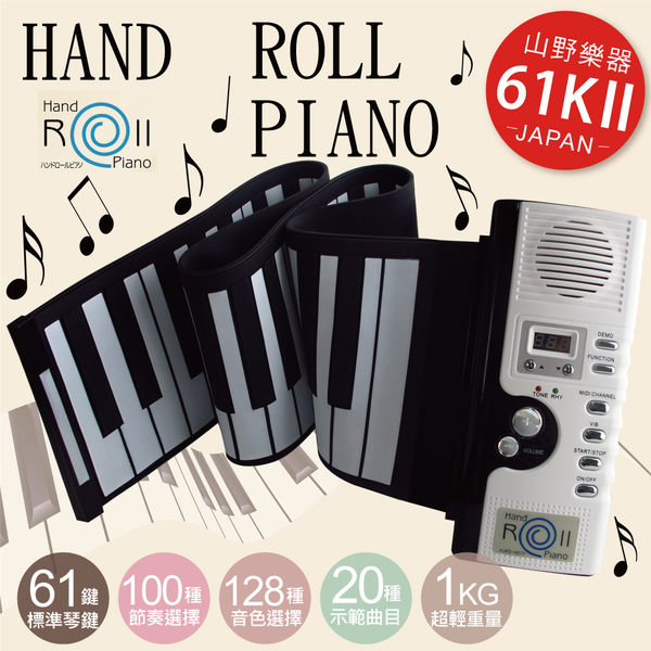 《福利品-面板有刮痕》日本山野樂器第六代手捲鋼琴61鍵(珍珠白)