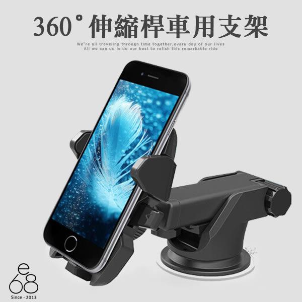 車用 伸縮 手機支架 免持 吸盤式 車架 360度 旋轉支架 汽車支架 擋風玻璃 iPhone 7 Plus Note 5