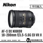 Nikon AF-S 18-200mm f/3.5-5.6G ED VR II DX專用鏡頭 【平行輸入】WW