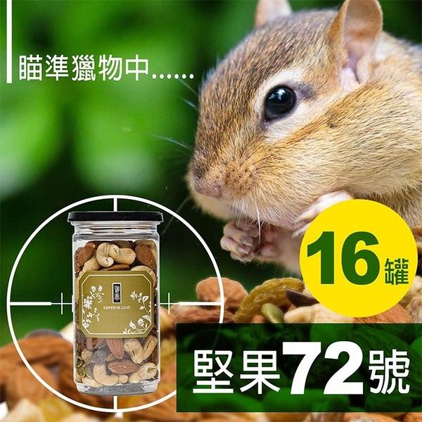 16罐【御奉】堅果72號 GO NUTS!! 200g/罐