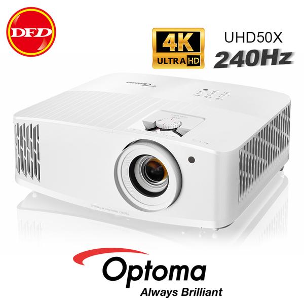 【贈APPLE TV 4K+4K HDMI線】 OPTOMA UHD50X 4K UHD 全球首台 240Hz 電競投影機 公司貨 原廠保固