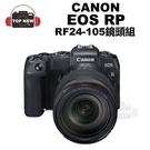 (贈128G全配)CANON 佳能 單眼相機 EOS RP RF24-105ISUSM 鏡頭組 微型 單眼 相機 全片幅 公司貨