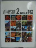 【書寶二手書T3/藝術_ZDE】世界博物館(2)華盛頓航空太空博物館