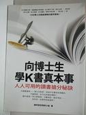 【書寶二手書T1/高中參考書_BML】向博士生學K書真本事-人人可用的讀書 搶分秘訣_讀考密技情