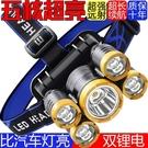 三頭五頭頭燈強光充電式夜釣魚遠射超亮頭戴式LED礦燈手電筒5 「限時免運」