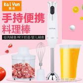 輔食機 KY-3手持料理棒寶寶輔食機料理機手持攪拌機果汁豆漿絞肉機 歐萊爾藝術館
