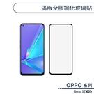 OPPO Reno 5Z 5G 滿版全膠鋼化玻璃貼 保護貼 保護膜 鋼化膜 螢幕貼 H06X7