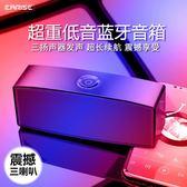 藍芽音響 無線藍芽音箱迷你家用手機小音響超重低音炮隨身插卡電腦車載通用影響 igo 玩趣3C