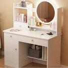 梳妝台 梳妝臺臥室網紅風化妝臺現代簡約小型收納柜一體小戶型化妝桌 2021新款