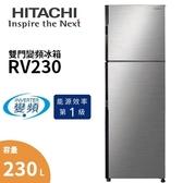 【24期0利率+基本安裝+舊機回收】HITACHI 日立 RV230 變頻雙門冰箱 1年保固 230公升 RV230BSL