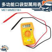 『儀特汽修』小型萬用錶電表 小電表 小型萬用表 口袋型   MET-MM831B+
