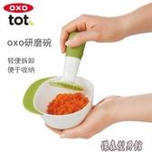 美國OXO奧秀便攜輔食研磨碗寶寶輔食研磨工具嬰兒手動輔食研磨器 【舒困振興】