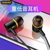 手機耳機入耳式耳塞重低音線控通用電腦音樂K歌耳機【雙11超低價狂促】