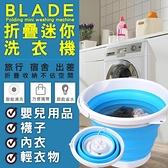 【coni shop】BLADE折疊迷你洗衣機 現貨 當天出貨 台灣公司貨 洗襪子 小型洗衣機 清洗 折疊洗衣機