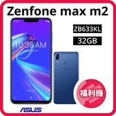 9成新【福利品】ASUS ZenFone Max M2 ZB633KL (3G/32G) 智慧手機 4000mAh大電量 歡迎企業採購