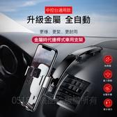 Baseus倍思 金屬時代中控台重力車用手機支架連桿式 重力支架手機導航 黏貼式車架 汽車支架