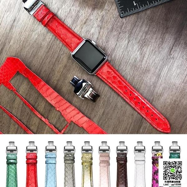 蘋果錶帶 適用apple watch蘋果手錶帶 iwatch1/2/3蛇皮 錶帶38/42mm女潮 雙11