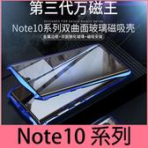 【萌萌噠】三星 Galaxy Note10 Note10+ 第三代萬磁王 蝙蝠俠造型 金屬邊框+雙面玻璃 磁吸安裝手機殼