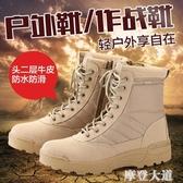 07作戰靴戶外登山靴軍靴男特種兵陸戰戰術靴沙漠靴軍鞋戰術靴『摩登大道』