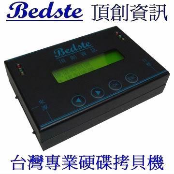 Bedste頂創 1對1 硬碟拷貝機 HD3301 隨身型