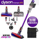 [建軍電器]Dyson V11 SV14 Animal 無線吸塵器/智慧偵測地板/雙主吸頭/九吸頭組Absolute參考