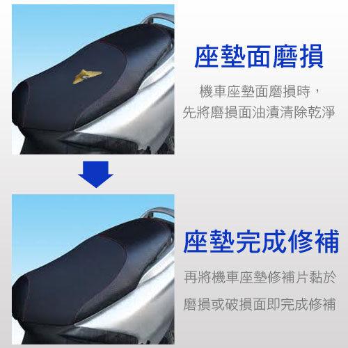 機車座墊修補片 2包裝 補洞片 補洞布 AB085 [百貨通]