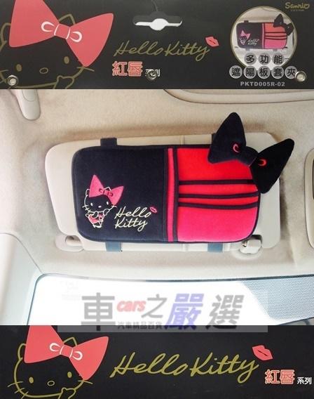 車之嚴選 cars_go 汽車用品【PKTD005R-02】Hello Kitty 紅脣系列 蝴蝶結遮陽板式置物袋 收納袋套夾
