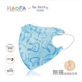 【HAOFA】3D 氣密型立體口罩 啵妮兔兒童款 | 50片/盒( 藍兔 )4層式濾布/N95台灣製造 pm2.5