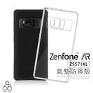 防摔殼 華碩 ZenFone AR ZS571KL 手機殼 空壓殼 透明殼 氣墊殼 軟殼 果凍套 保護套