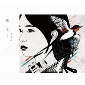 郭晏琳Jane 燕子 CD   OS小舖