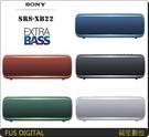 送原廠折疊水壺【福笙】SONY SRS-XB22 重低音 藍芽喇叭 藍牙喇叭 (索尼公司貨) IP67防水防塵