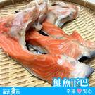 【台北魚市】  鮭魚下巴  400g±10%