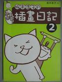 【書寶二手書T3/繪本_KKL】坂木浩子的插畫日記2_土反木浩子