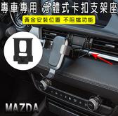 馬自達MAZDA專車專用手機支架底座 馬3/馬5/馬6/CX5 阿特茲改裝專用 另有奧迪和賓士款