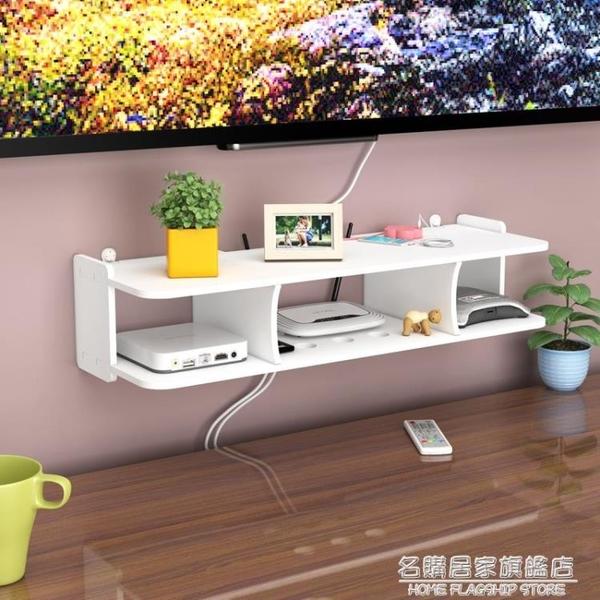 客廳電視機頂盒架墻上置物架路由器收納盒壁掛臥室裝飾隔板免打孔NMS【名購新品】