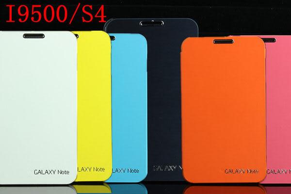 現貨免運 三星Galaxy S4  i9500高質感書頁式手機套