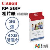 Canon原廠耗材【和信嘉】KP-36IP 4×6吋 明信片 相印紙(含色帶) 36張入 SELPHY 相印機專用 台灣公司貨