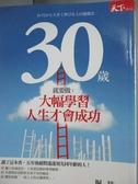 【書寶二手書T8/心靈成長_HOJ】30歲就要做:大幅學習,人生才會成功_堀紘一