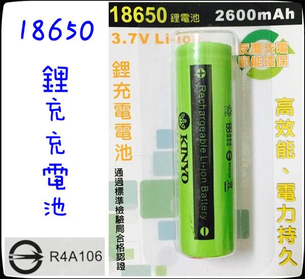❤【KINYO-2600mAh鋰充電電池】❤單入裝❤LED手電筒/頭燈/反覆充電/照明/風扇/手電筒/電蚊拍❤
