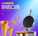 樂創蛋捲機商用單雙頭雪糕皮機冰淇淋皮甜筒脆皮機蛋捲機蛋筒機QM 依凡卡時尚