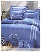 6*6.2 兩用被床包組/純棉/MIT台灣製 ||藍色港灣||